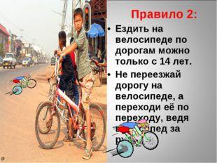Правило 2: Ездить на велосипеде по дорогам можно только с 14 лет. Не переезж