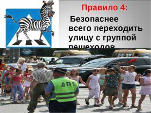 Правило 4: Безопаснее всего переходить улицу с группой пешеходов.