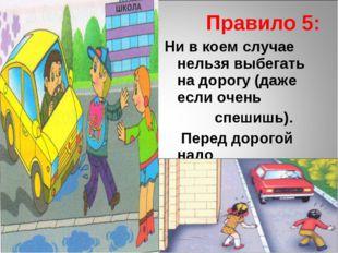 Правило 5: Ни в коем случае нельзя выбегать на дорогу (даже если очень спеши