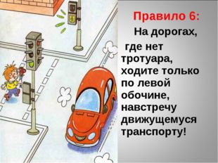 Правило 6: На дорогах, где нет тротуара, ходите только по левой обочине, нав