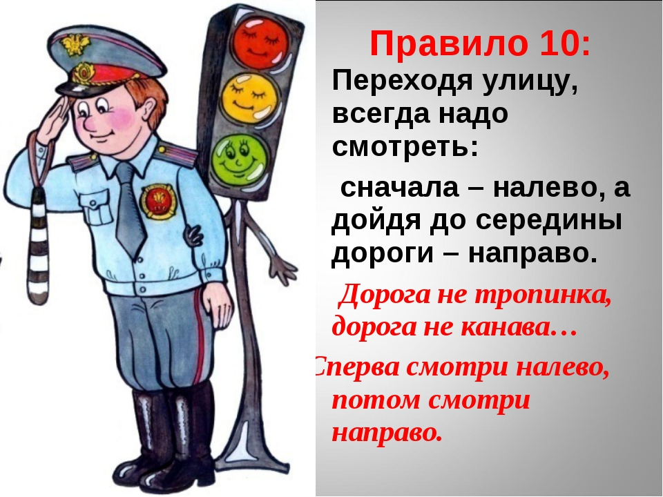 Правило 10: Переходя улицу, всегда надо смотреть: сначала – налево, а дойдя...
