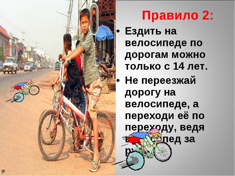Правило 2: Ездить на велосипеде по дорогам можно только с 14 лет. Не переезж...
