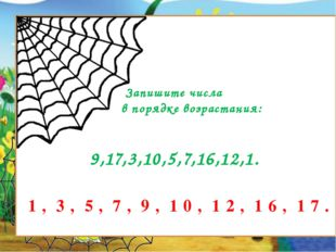 Запишите числа в порядке возрастания: 9,17,3,10,5,7,16,12,1. 1 , 3 , 5 , 7 ,