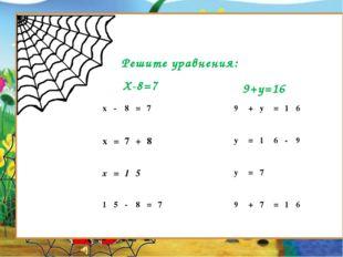Решите уравнения: Х-8=7 9+у=16 х - 8 = 7 х = 7 + 8 х = 1 5 1 5 - 8 = 7 9 + у