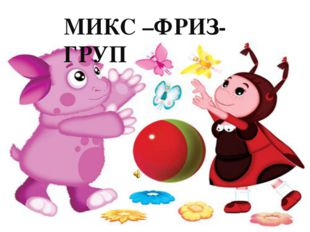 МИКС –ФРИЗ- ГРУП