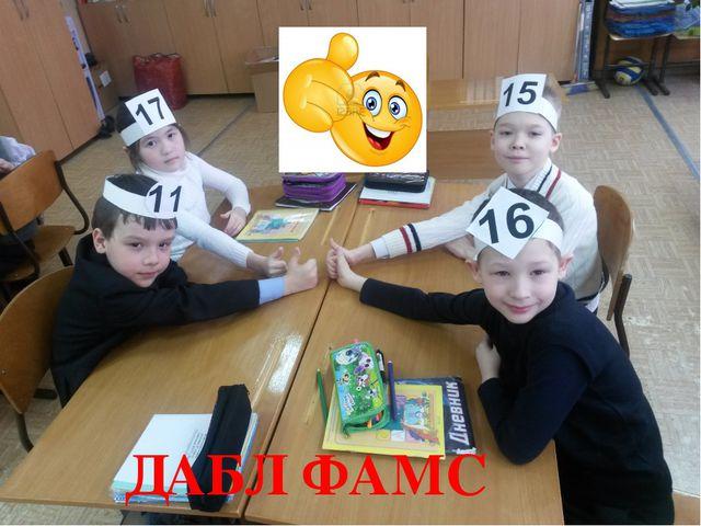 ДАБЛ ФАМС