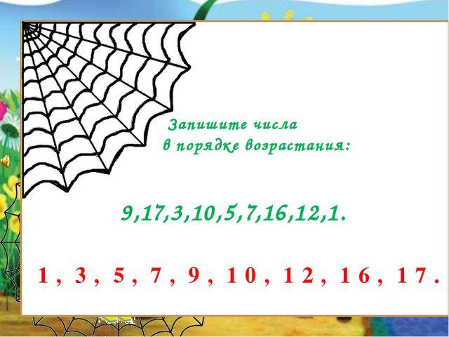 Запишите числа в порядке возрастания: 9,17,3,10,5,7,16,12,1. 1 , 3 , 5 , 7 ,...