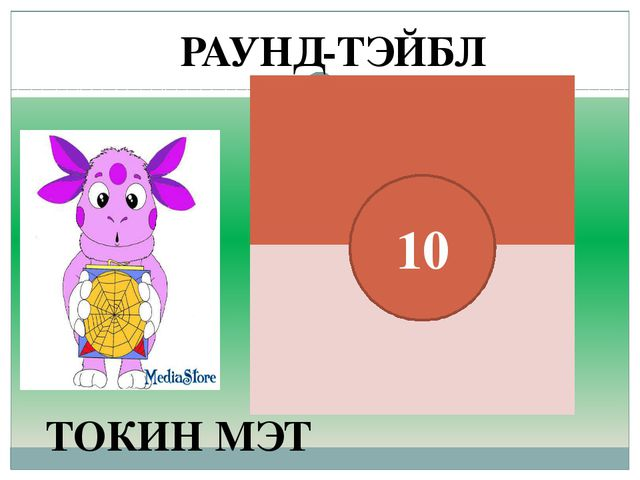 РАУНД-ТЭЙБЛ 10 ТОКИН МЭТ