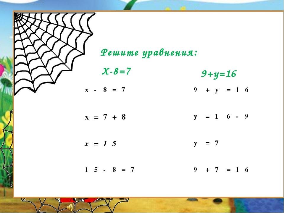 Решите уравнения: Х-8=7 9+у=16 х - 8 = 7 х = 7 + 8 х = 1 5 1 5 - 8 = 7 9 + у...