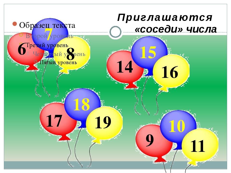 Приглашаются «соседи» числа 7 6 8 15 14 16 18 17 19 10 9 11
