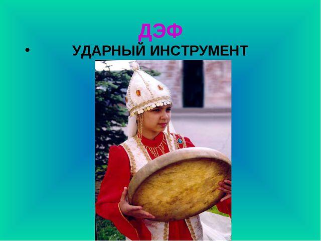 ДЭФ УДАРНЫЙ ИНСТРУМЕНТ
