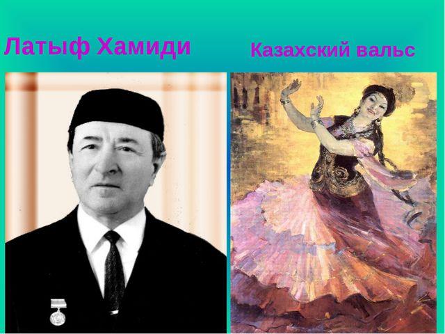 Латыф Хамиди Казахский вальс