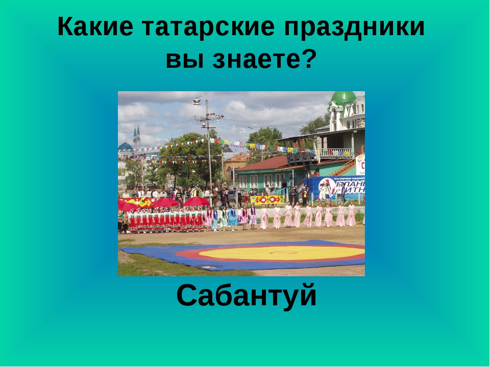 Какие татарские праздники вы знаете? Сабантуй