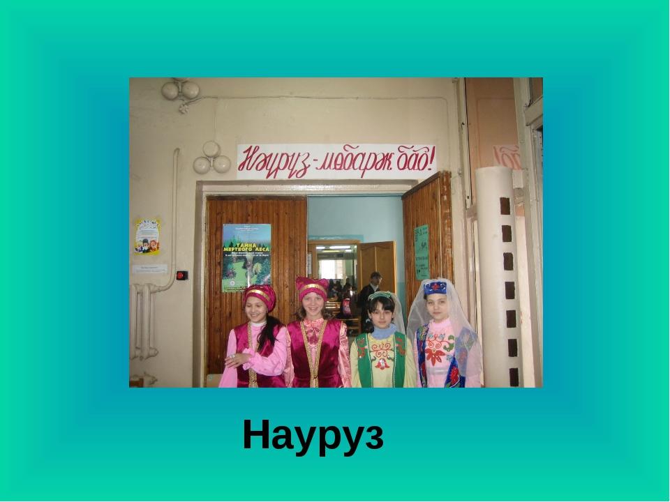 Науруз