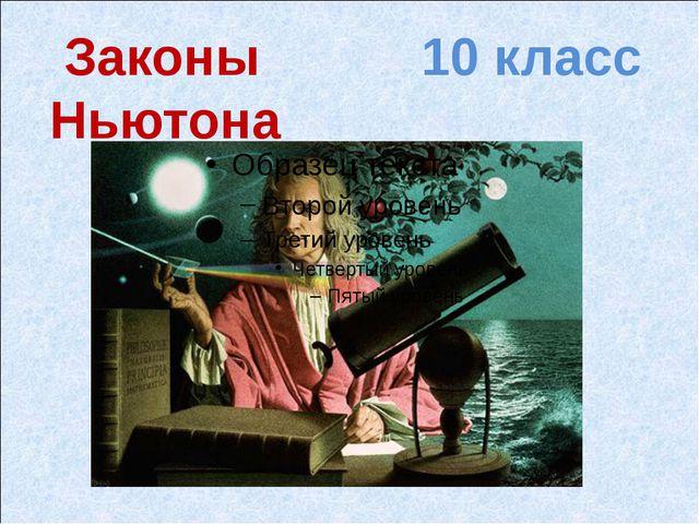 Законы 10 класс Ньютона