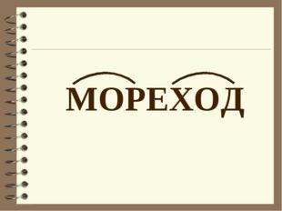 МОРЕХОД