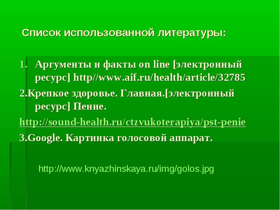 Список использованной литературы: Аргументы и факты on line [электронный рес...