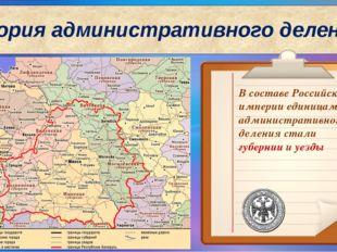 История административного деления В составе Российской империи единицами адми