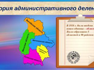 История административного деления В 1938 г. была введена новая единица – обла