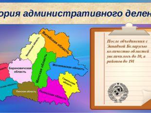 История административного деления После объединения с Западной Беларусью коли