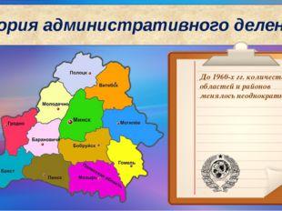История административного деления До 1960-х гг. количество областей и районов