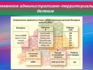Современное административно-территориальное деление