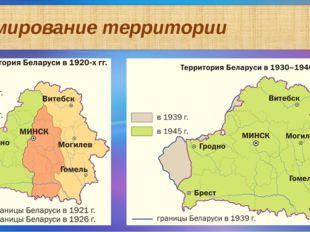 Формирование территории