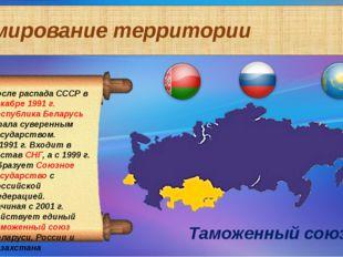 Формирование территории После распада СССР в декабре 1991 г. Республика Белар
