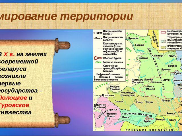 Формирование территории В Х в. на землях современной Беларуси возникли первые...