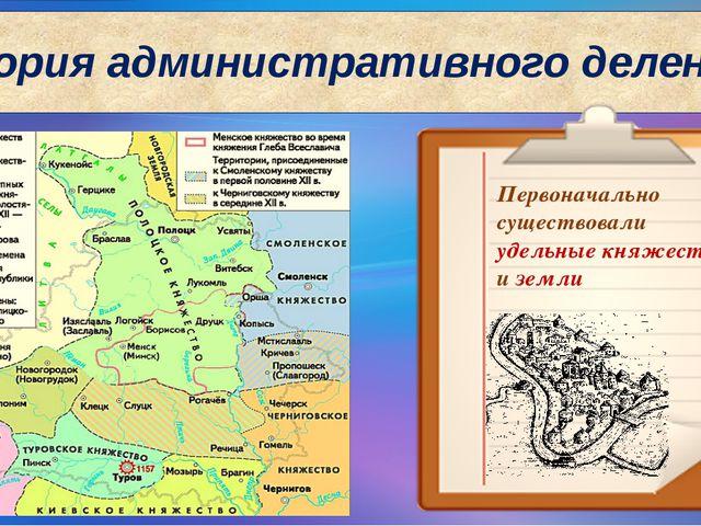 История административного деления Первоначально существовали удельные княжест...