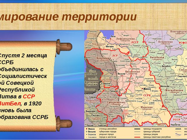 Формирование территории Спустя 2 месяца ССРБ объединилась с Социалистической...