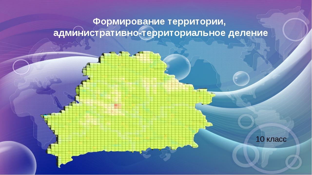 Формирование территории, административно-территориальное деление 10 класс