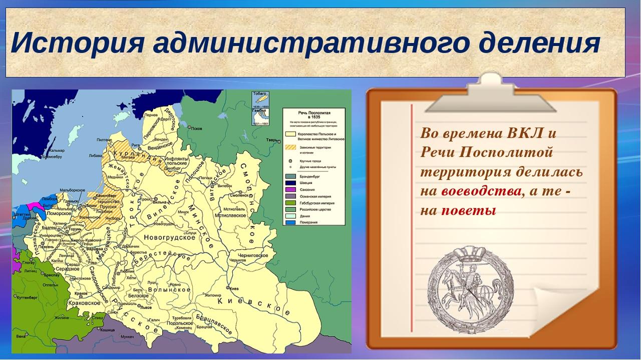 История административного деления Во времена ВКЛ и Речи Посполитой территория...