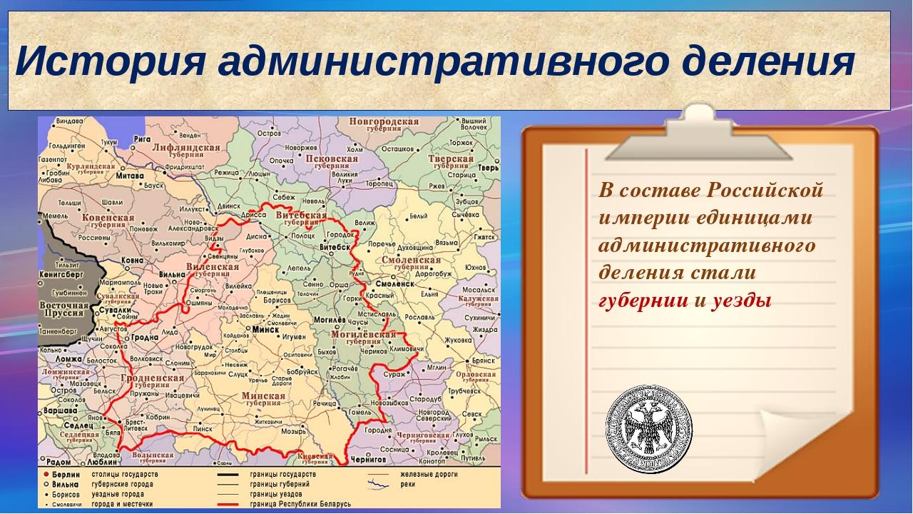 История административного деления В составе Российской империи единицами адми...