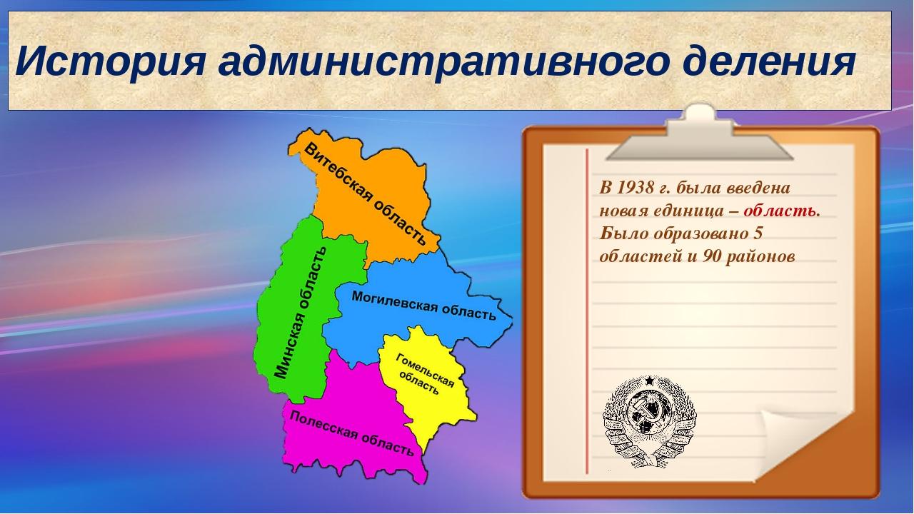 История административного деления В 1938 г. была введена новая единица – обла...