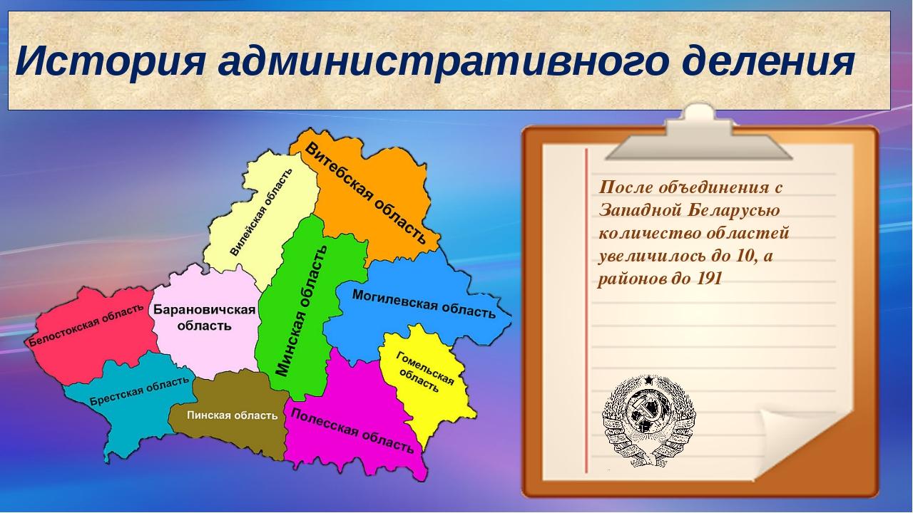История административного деления После объединения с Западной Беларусью коли...