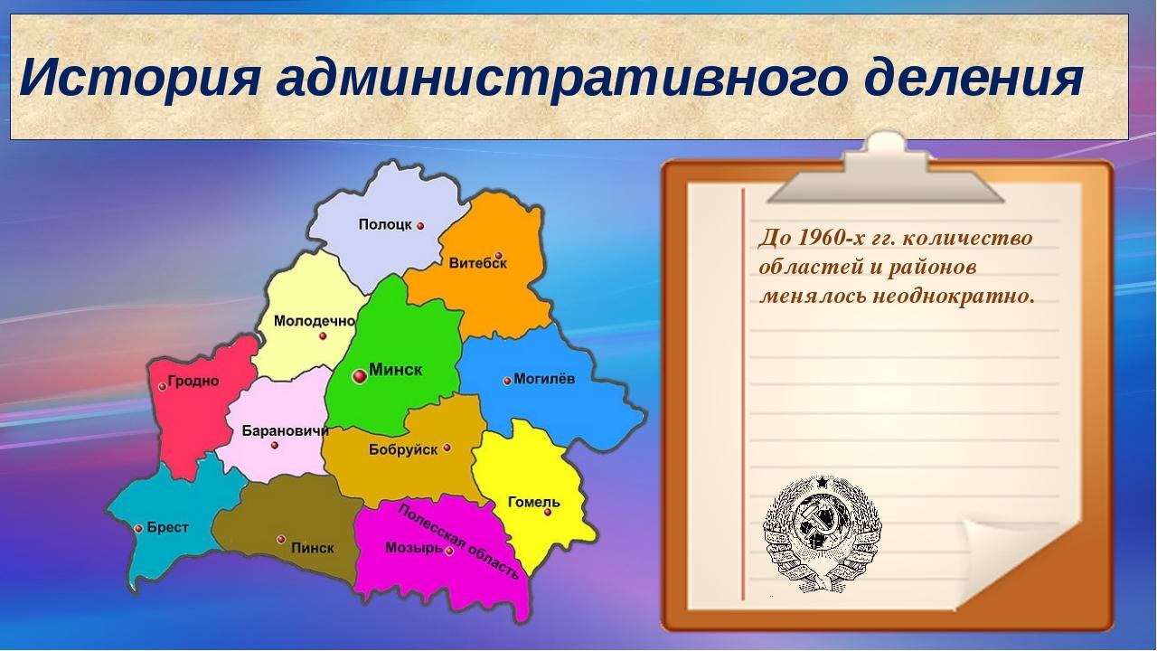 История административного деления До 1960-х гг. количество областей и районов...