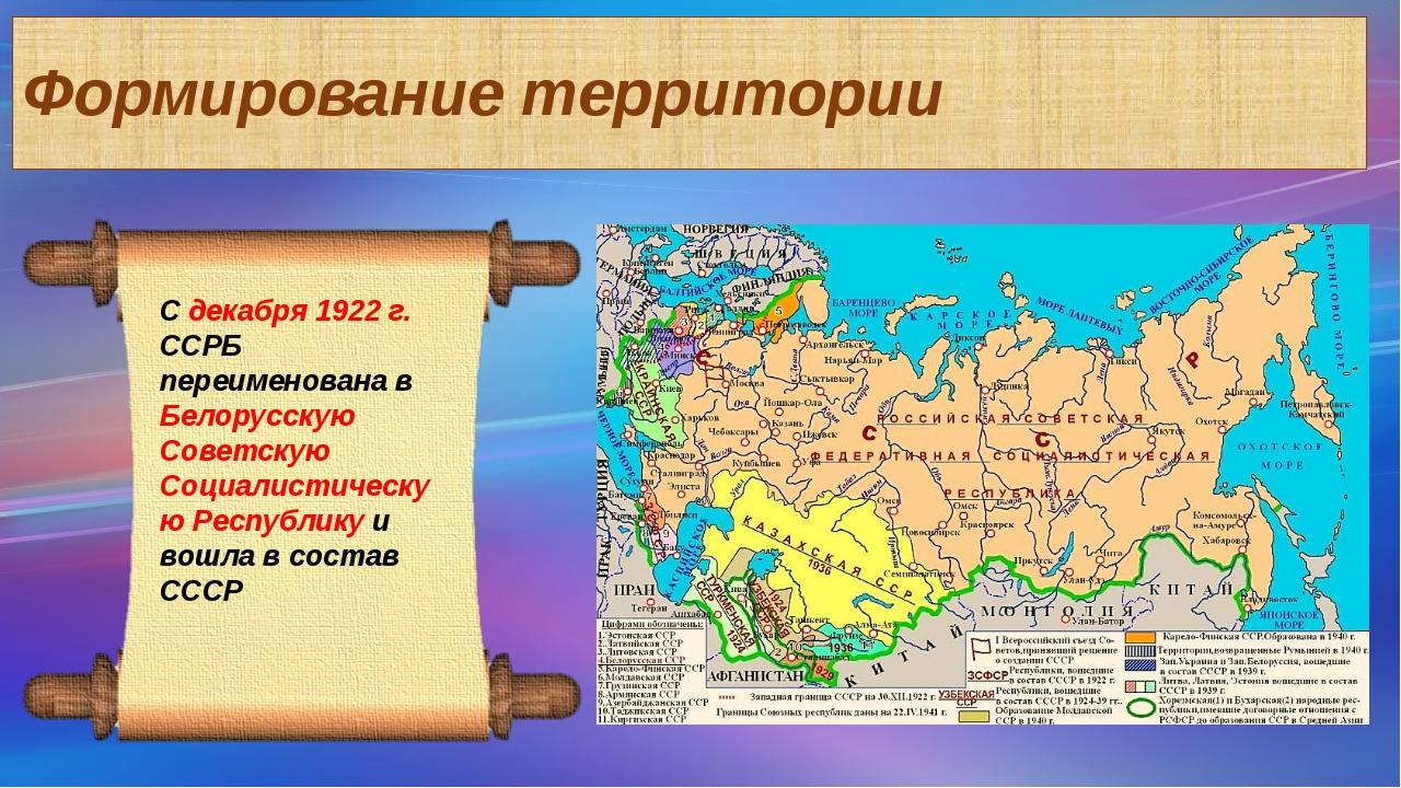 Формирование территории С декабря 1922 г. ССРБ переименована в Белорусскую Со...