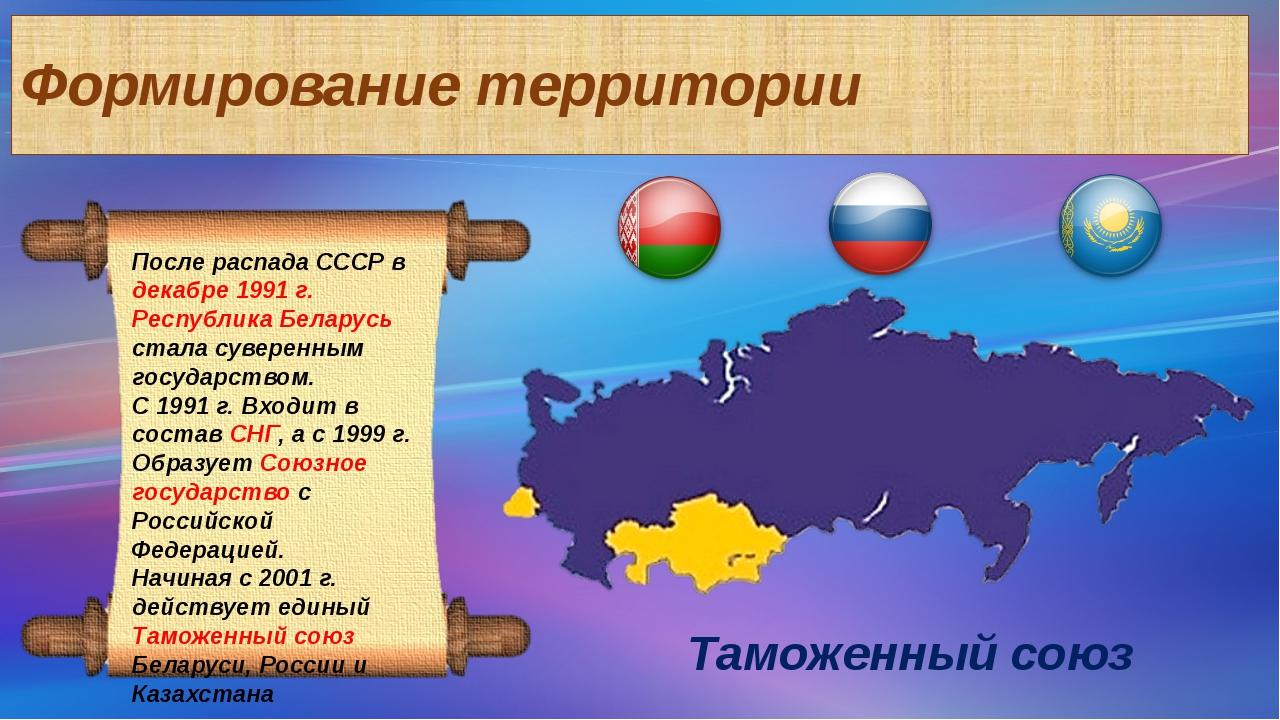 Формирование территории После распада СССР в декабре 1991 г. Республика Белар...
