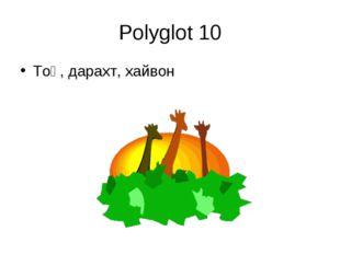 Polyglot 10 Тоғ, дарахт, хайвон