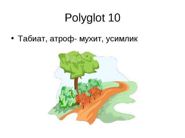 Polyglot 10 Табиат, атроф- мухит, усимлик