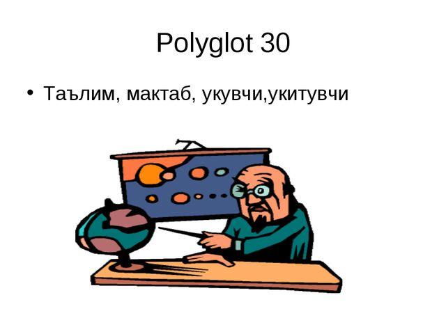 Polyglot 30 Таълим, мактаб, укувчи,укитувчи