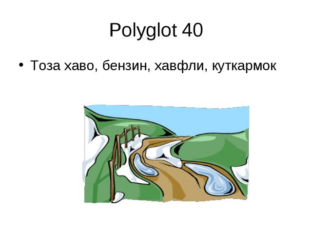 Polyglot 40 Тоза хаво, бензин, хавфли, куткармок
