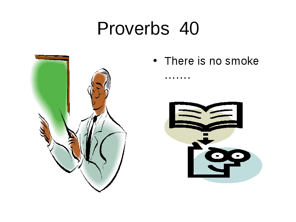 Proverbs 40 There is no smoke …….
