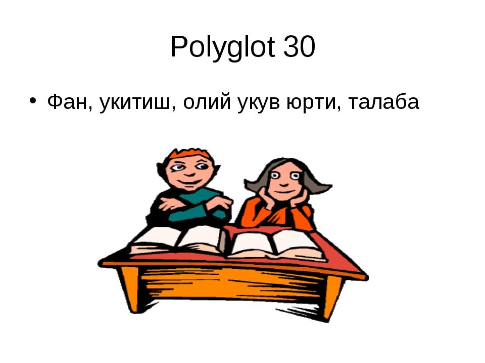Polyglot 30 Фан, укитиш, олий укув юрти, талаба