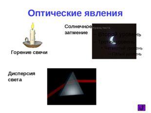 Как ученые изучают физические явления? наблюдение эксперимент гипотеза теория