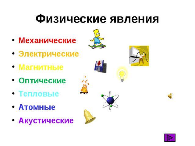 Физические явления Механические Электрические Магнитные Оптические Тепловые А...