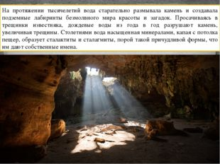 На протяжении тысячелетий вода старательно размывала камень и создавала подзе