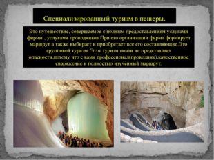Специализированный туризм в пещеры. Это путешествие, совершаемое c полным пре