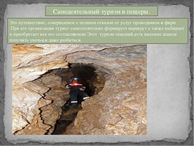 Самодеятельный туризм в пещеры. Это путешествие, совершаемое c полным отказом...